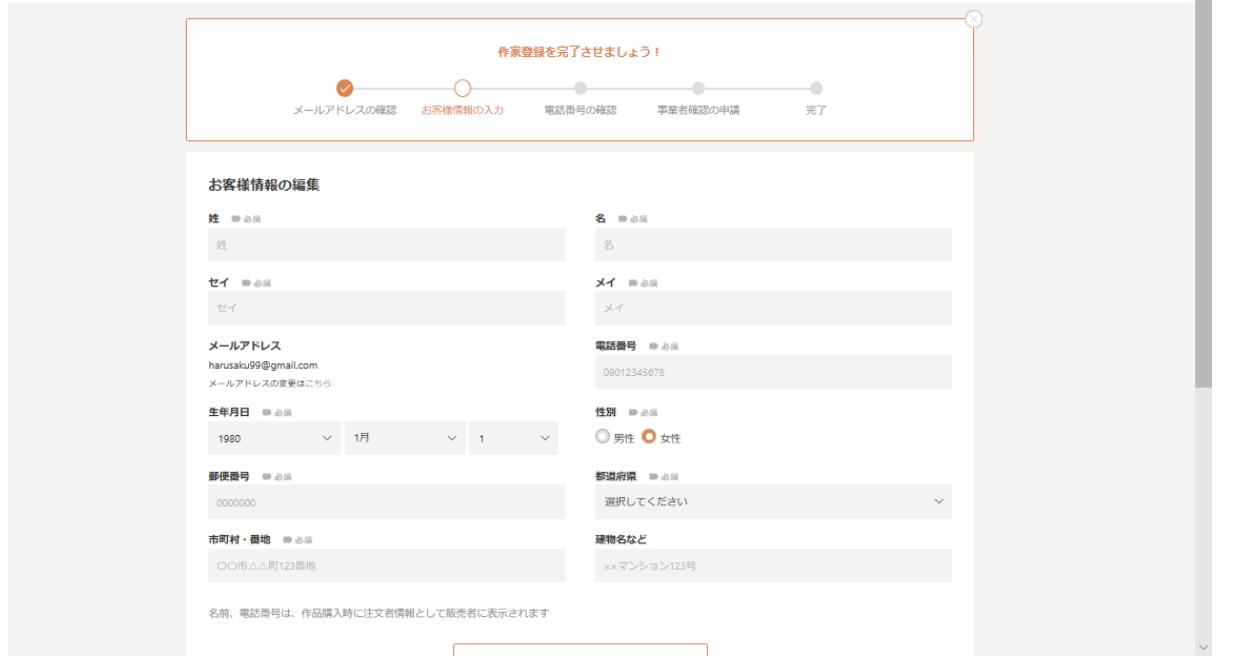 minne(ミンネ)の作家登録方法2