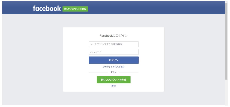 minne(ミンネ)のアカウント作成&登録方法5
