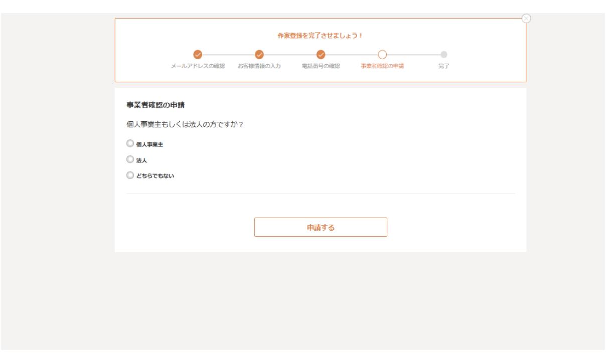 minne(ミンネ)の作家登録方法5