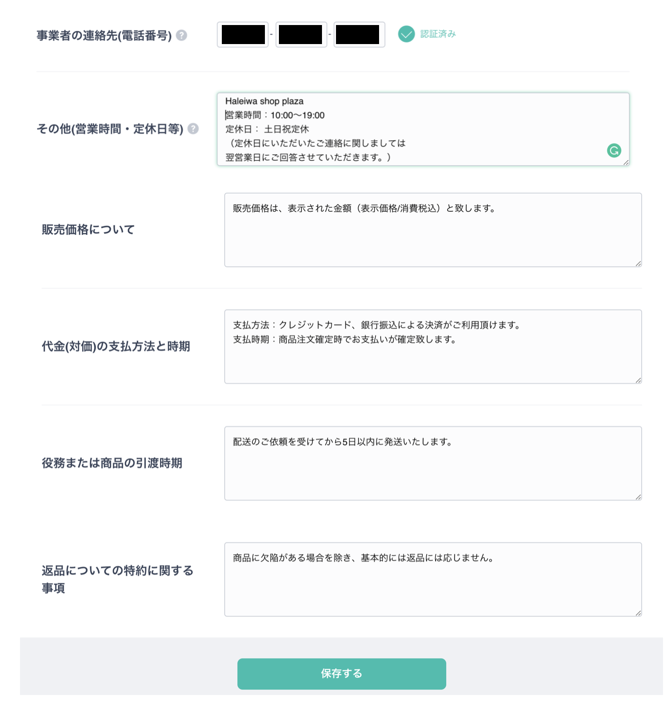BASEアカウント作成(運営に関する情報の設定)