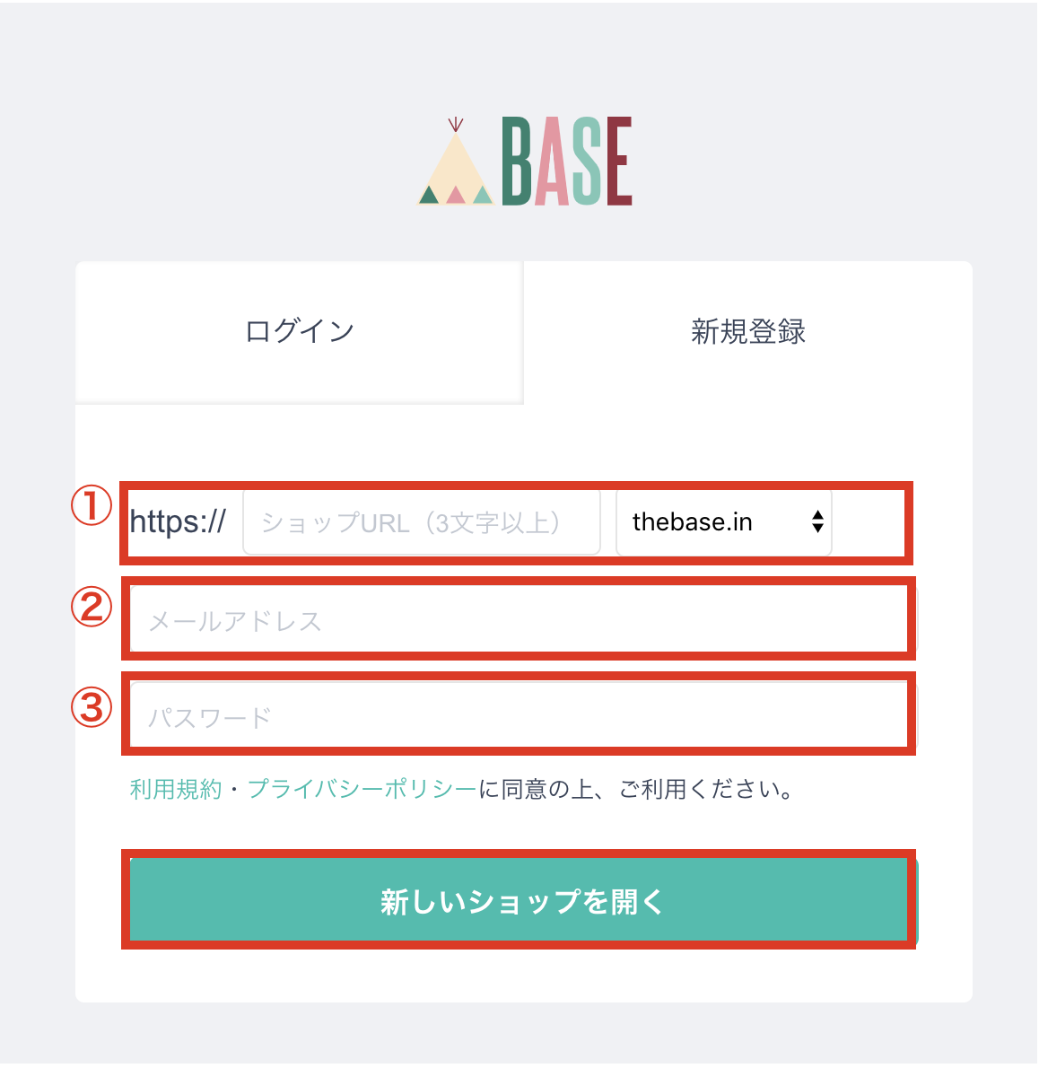 BASEアカウント登録2