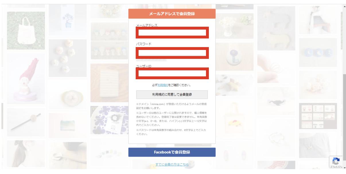 minne(ミンネ)のアカウント作成&登録方法2