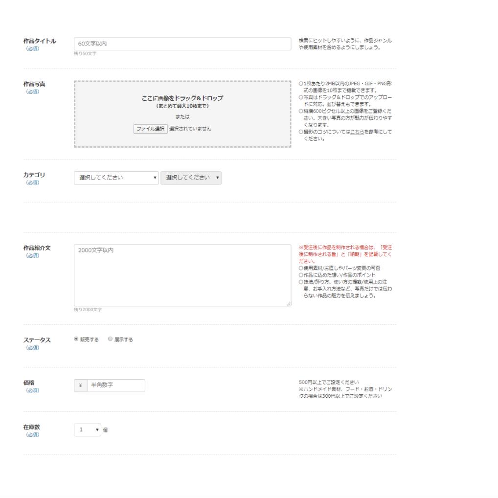 Creema商品登録