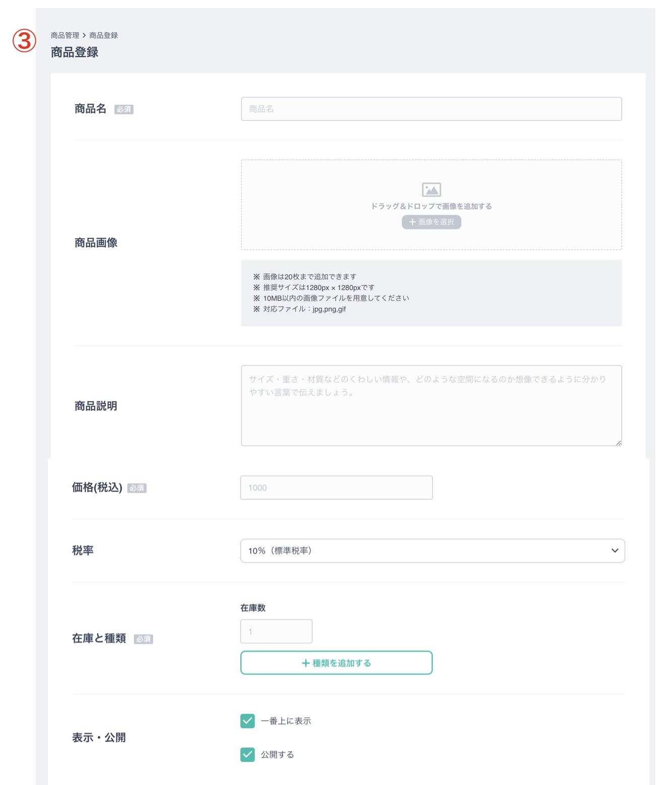 BASE商品登録方法3