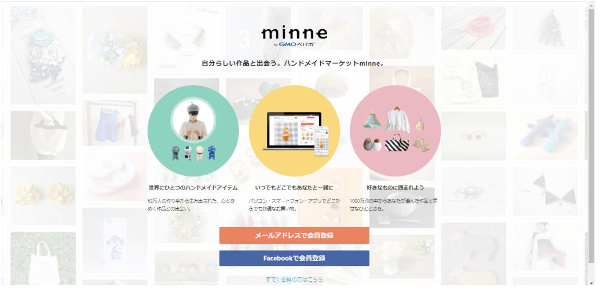minne(ミンネ)のアカウント作成&登録方法