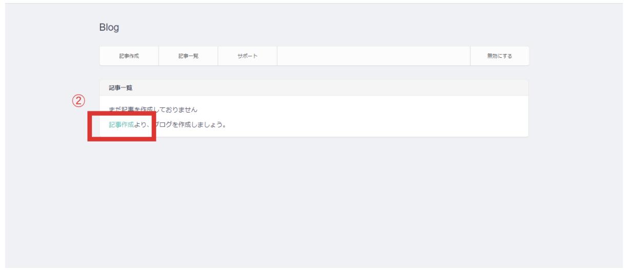 BASEapps拡張機能 Blogの登録・設定方法
