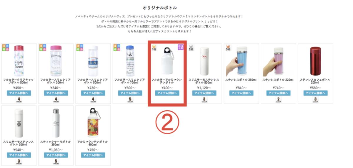BASE Apps拡張機能オリジナルプリント.jpで「フルカラーアルミマウンテンボトル」の作成方法