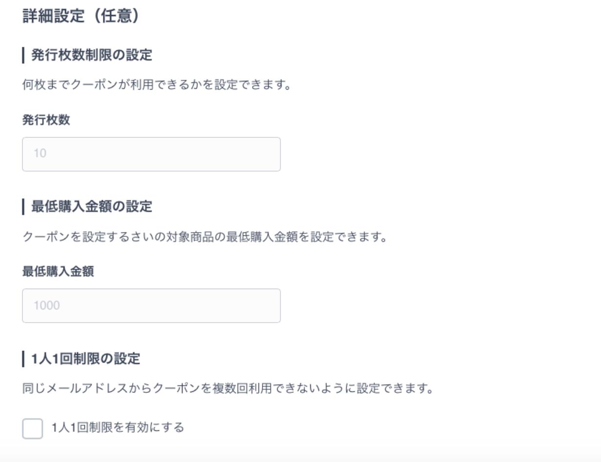 BASEの拡張機能App「クーポン」の設定・利用方法