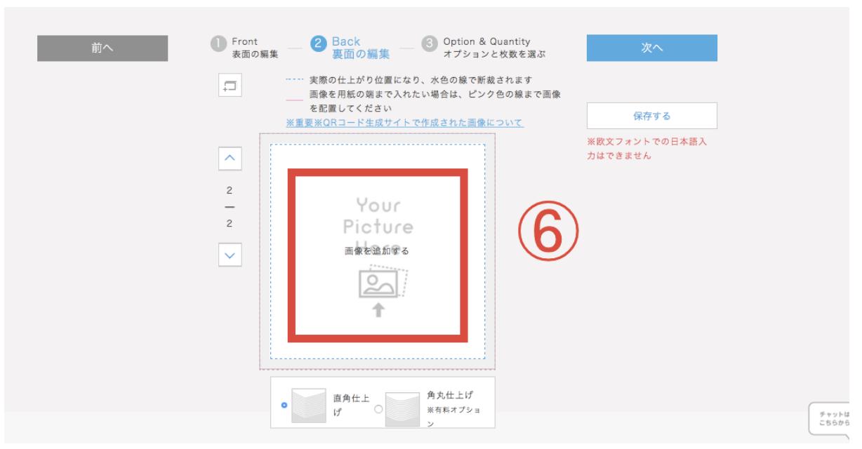 BASE Apps拡張機能whooで「カスタムデザイン名刺」の作成方法