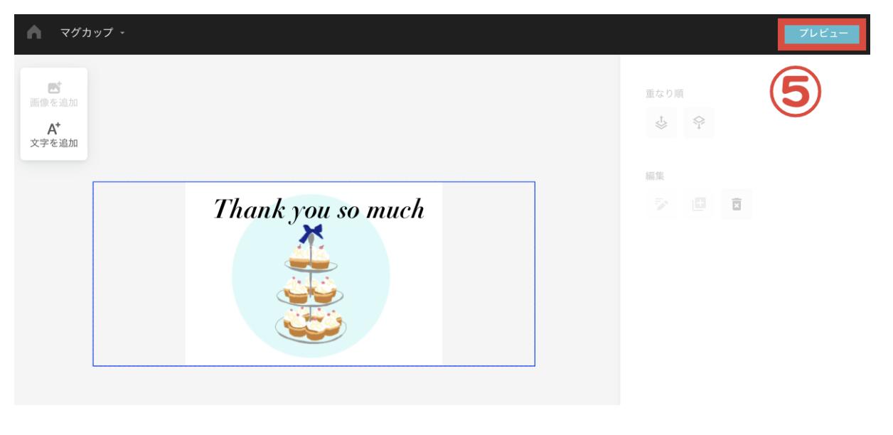 BASE Apps拡張機能pixivFACTORYを使った「オリジナルマグカップ」の作成方法4