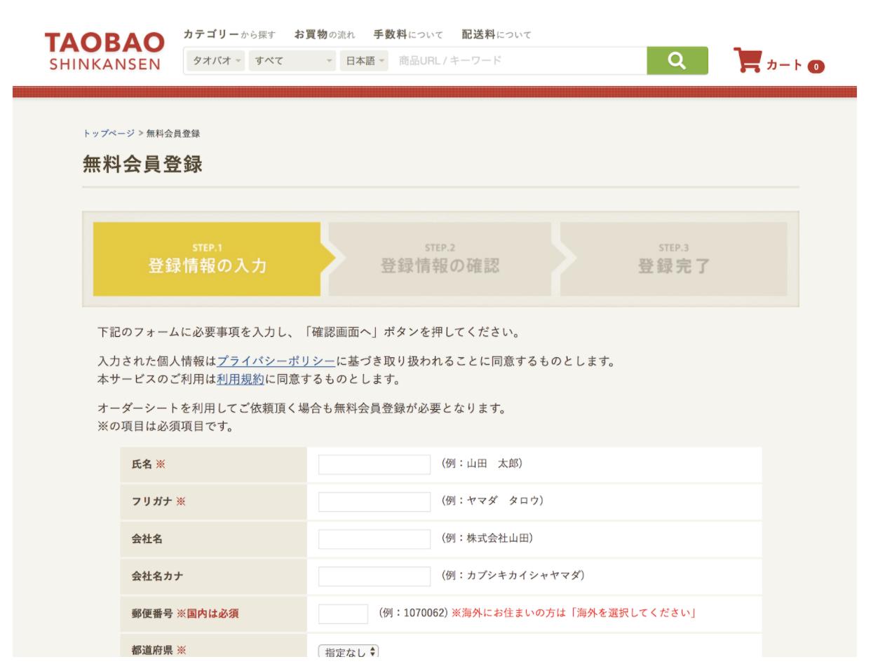 タオバオ新幹線に無料で登録する方法