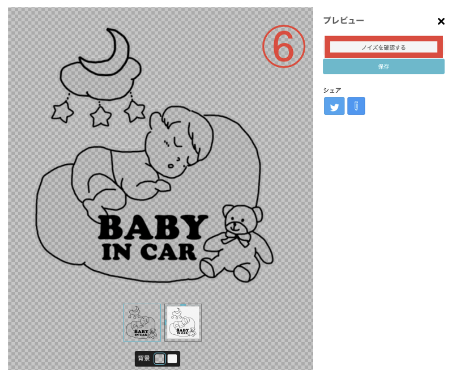BASE Apps拡張機pixivFACTORYで作る「オリジナルステッカー」の作成方法