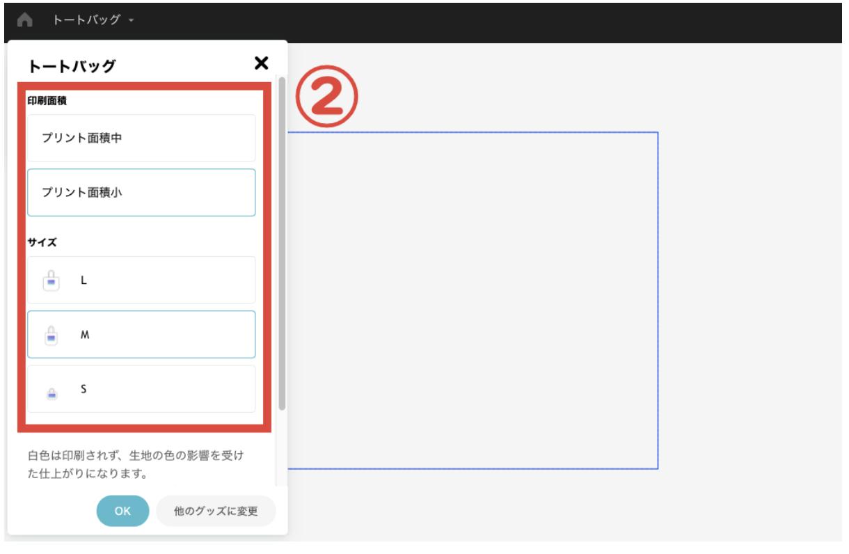 BASE Apps拡張機pixivFACTORYで作る「オリジナルトートバック」の作成方法2
