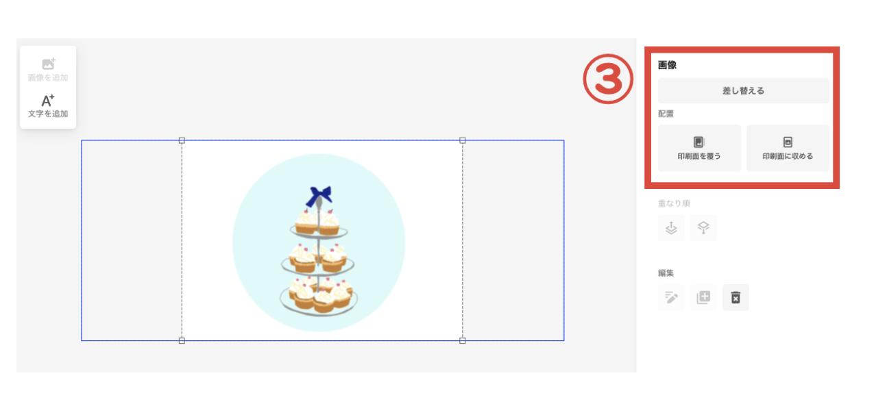 BASE Apps拡張機能pixivFACTORYを使った「オリジナルマグカップ」の作成方法3