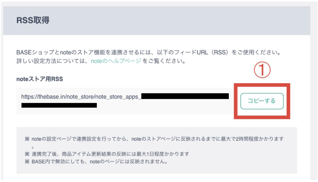 BASEの拡張機能App「noteストア」の登録&設定方法
