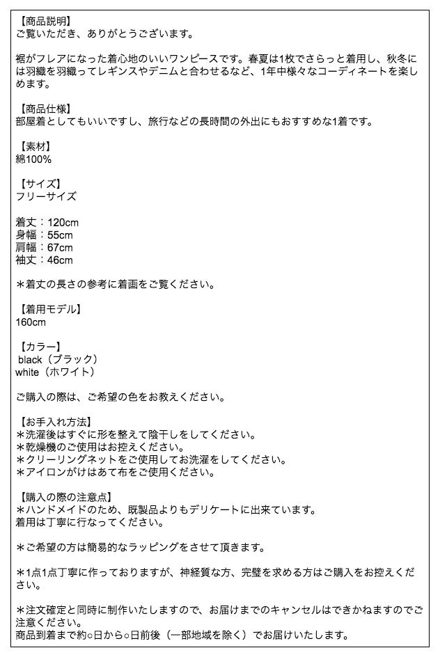 ベビー服・キッズ作品の説明文