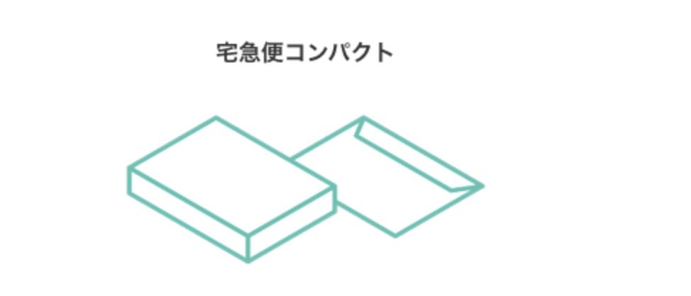 BASE「かんたん発送」Appで選べる3つのヤマト宅配方法と料金