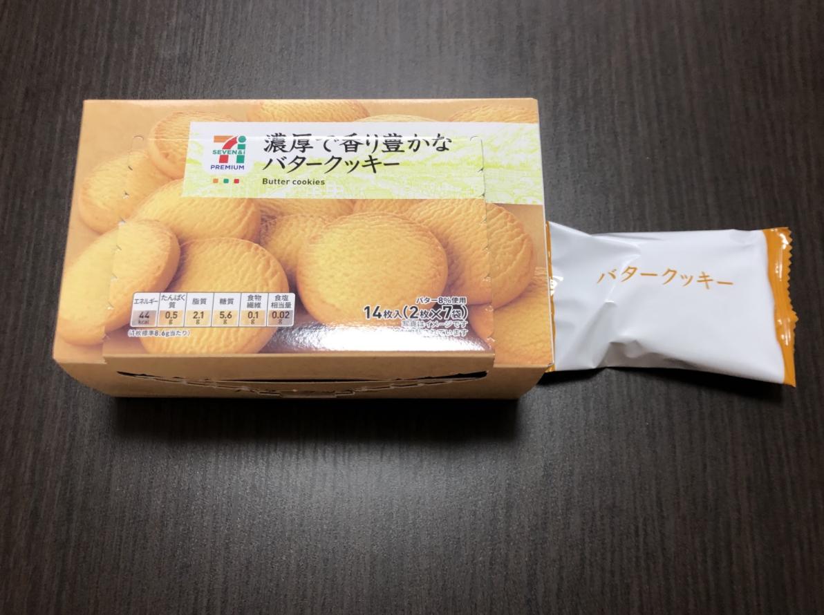 【パトカーのアイシングクッキー】スーパーやネット通販で揃う必要な材料