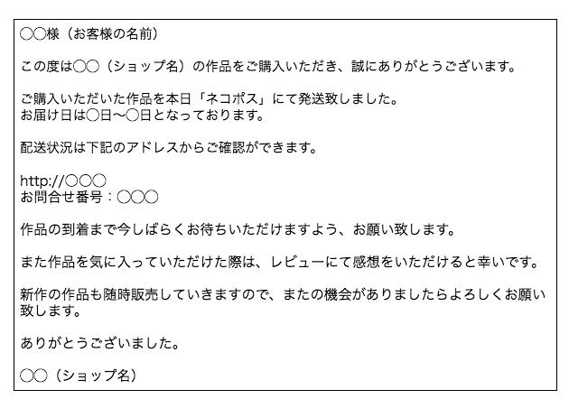 """手作り作品を""""追跡番号あり""""の発送方法で送る場合"""