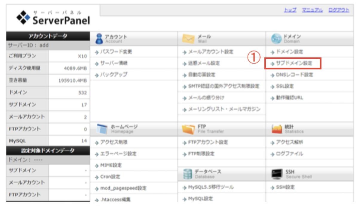 XSERVERでBASEショップに使うサブドメインを追加する