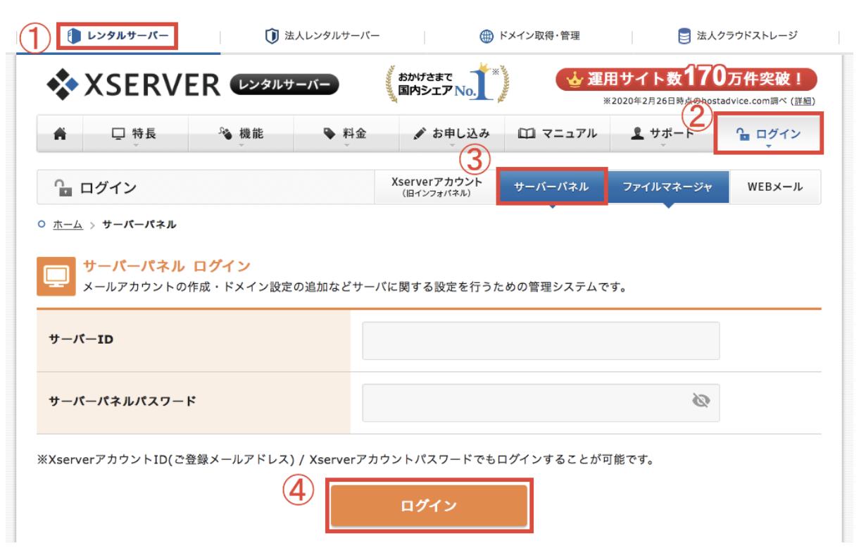 エックスサーバーの管理画面「サーバーパネル」にログインする