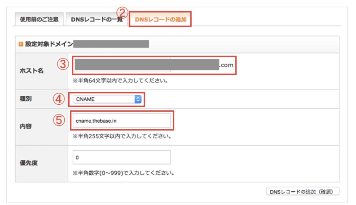エックスサーバーでBASEショップにドメインを使用するための設定をする