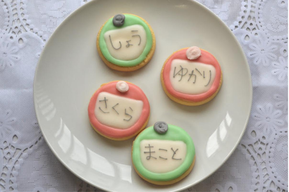 【おうち時間を楽しむ】名札アイシングクッキーの作り方・レシピをご紹介