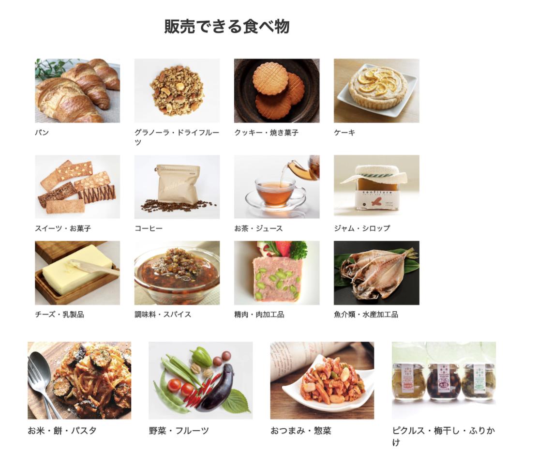 minne(ミンネ)で販売が出来るホームメイド食品や手作りお菓子一覧