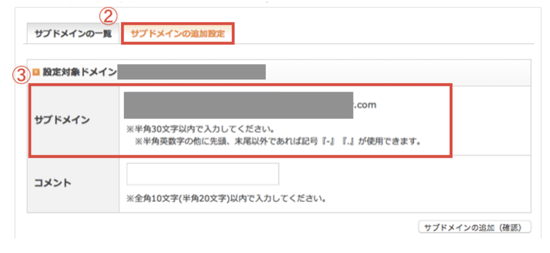 エックスサーバーでBASEショップに使うサブドメインを追加する