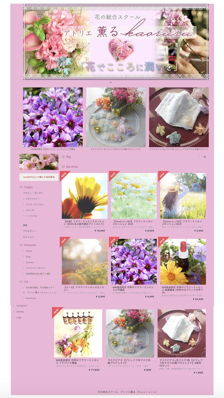 花の総合スクール アトリエ薫る(Kaoruru)