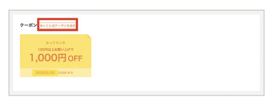 minne(ミンネ)アプリで入手したクーポンの期限や詳細などを確認する手順