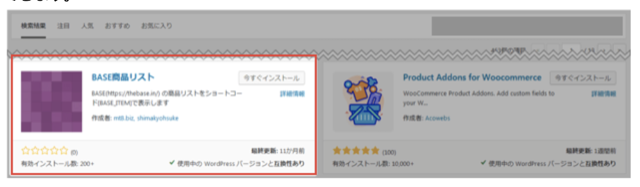 WordPressにBASEショップの商品をプラグインの設定をする方法