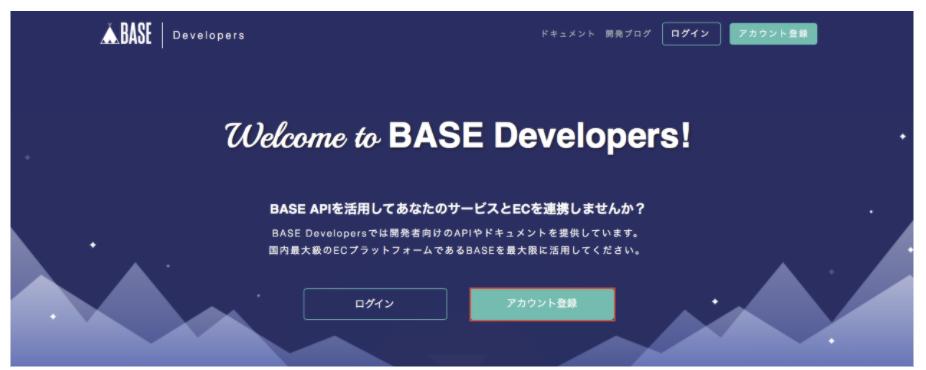 WordPressにBASEショップの商品をプラグインを設定する方法