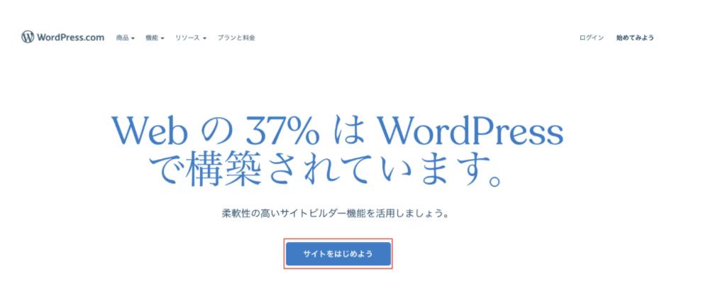 WordPressのアカウントを無料で作成する