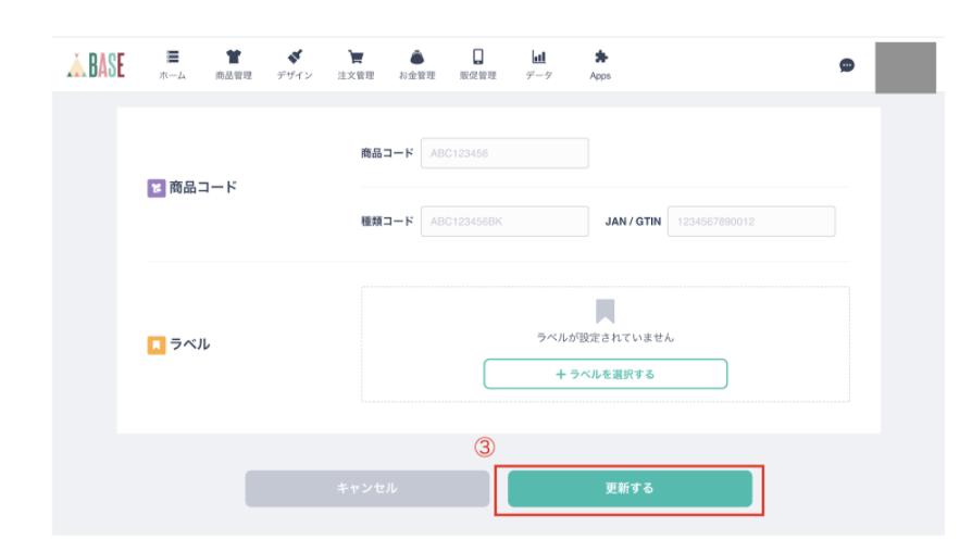 BASEのアプリ商品コードAppで在庫管理をする手順