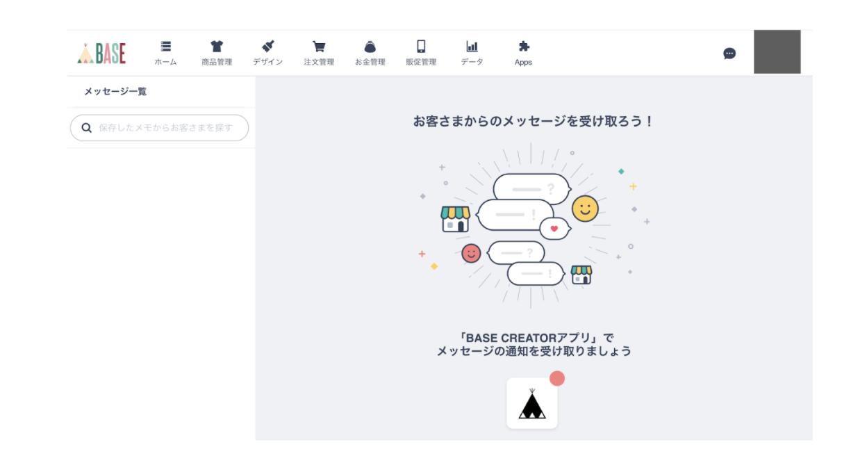 ハンドメイド作品のリピーターにつながるおすすめのアプリ!BASEメッセージAppの設定方法を解説