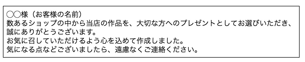 ミンネ作品に添えるサンキューカードのテンプレートとして使用できる例文を紹介