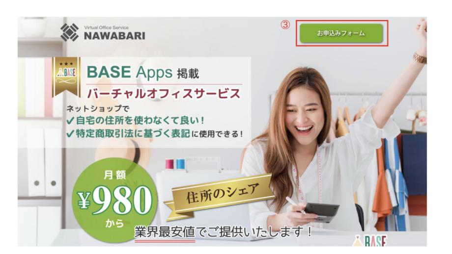BASEバーチャルオフィスサービスアプリの「NAWABARI」Appを設定する4つの手順