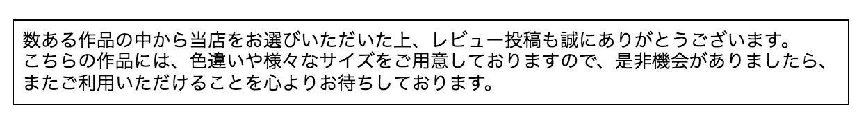 minneの購入者から高評価レビューを書いてもらった際に返信する例文