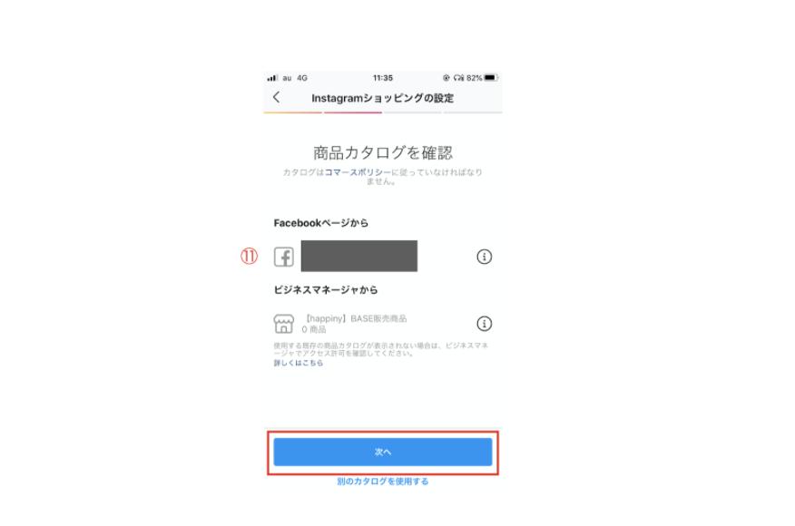 minneの販売ページとInstagram(インスタグラム)を連携してインスタグラムショッピング機能で販売する設定方法や手順を紹介