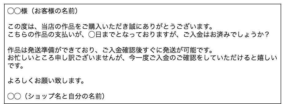作品を購入したminneユーザーに支払いの催促をする際のメッセージ例文