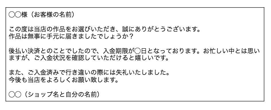 お客様からトラブルに関するクレームが届いた際のお詫びのメッセージ例文