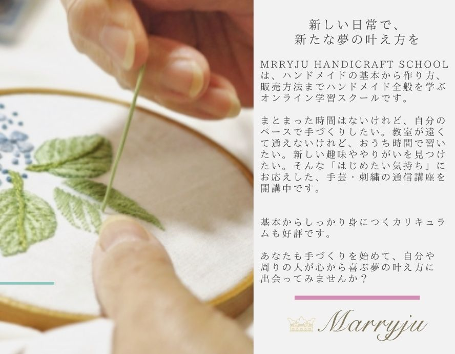Marryju handicraft schoolコンセプト