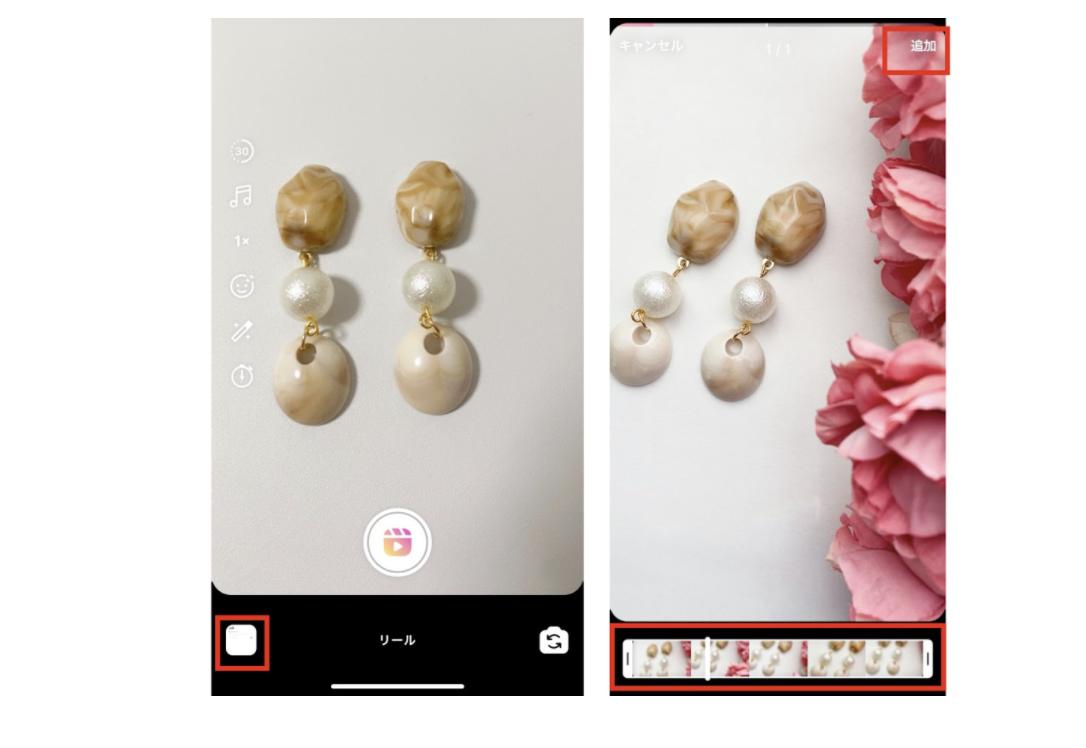 インスタで動画を編集できる「リール」の使い方&投稿方法を紹介