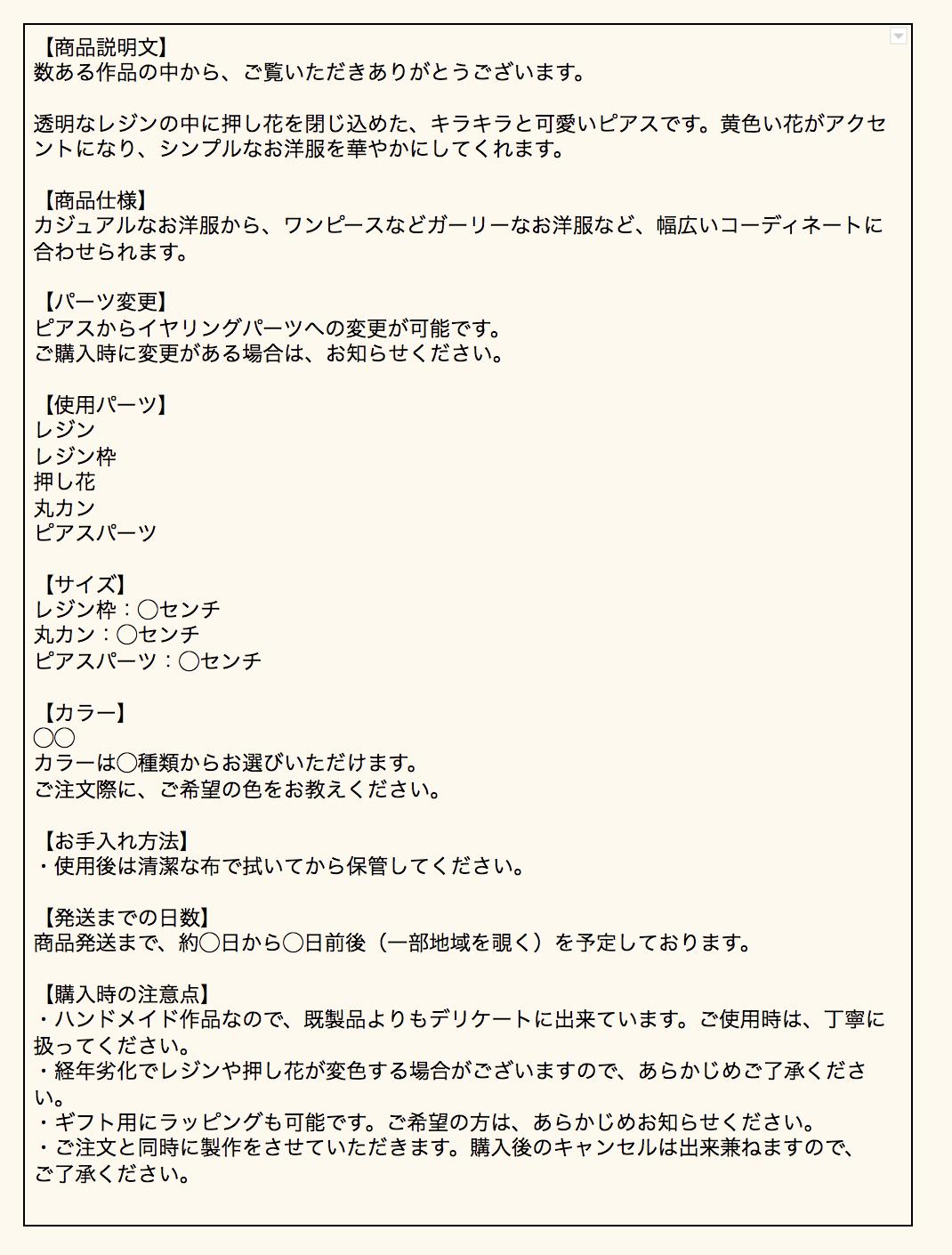 ③レジンなどを使用したハンドメイドアクセサリーの説明文