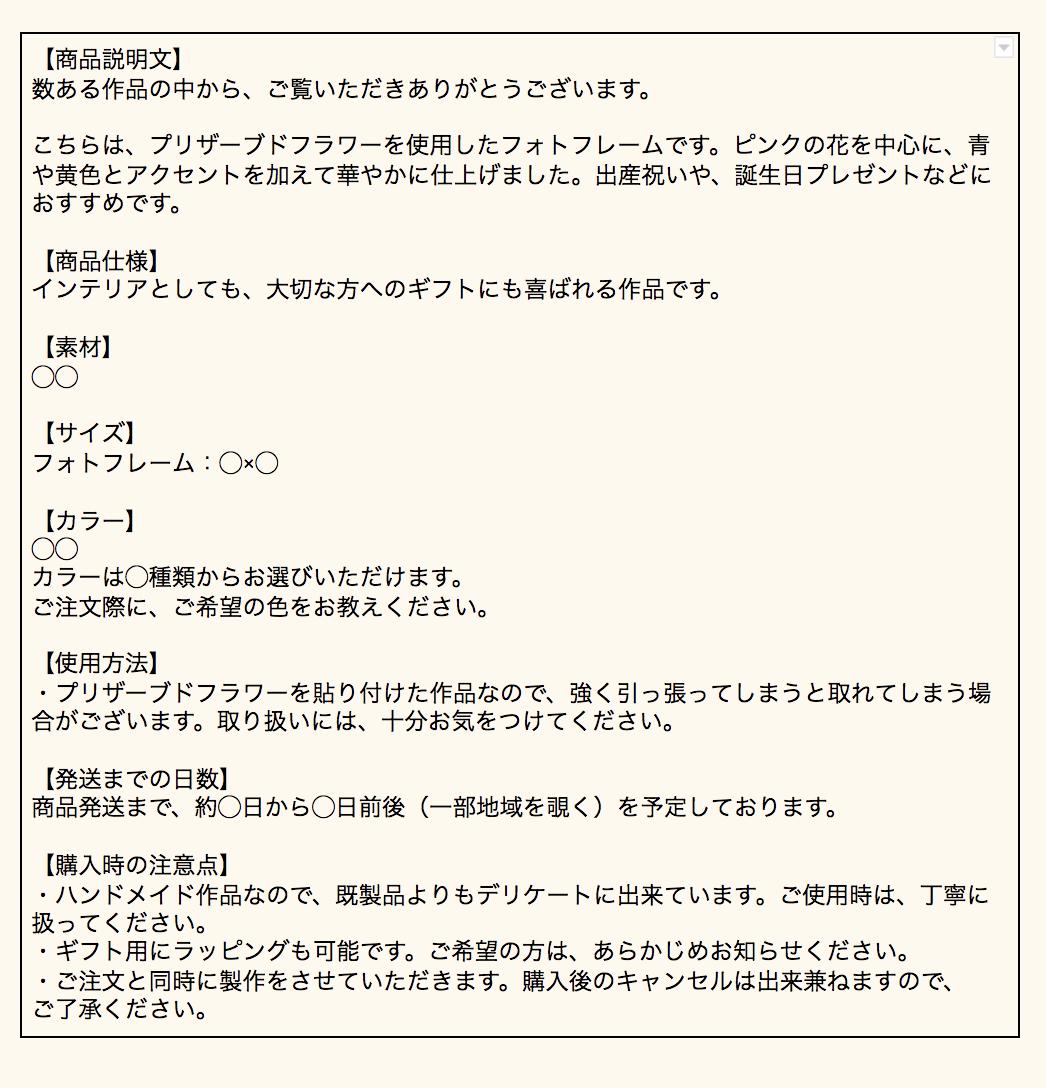 ⑤フラワーアレンジメント作品の説明文