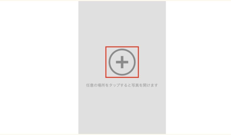 ハンドメイドの作品写真をアプリを使って加工する方法